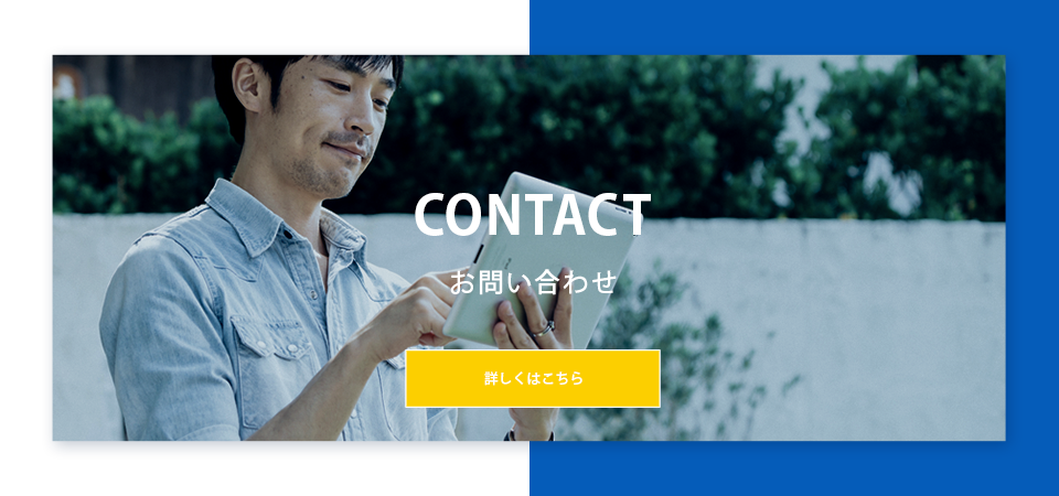 banner_contact_on