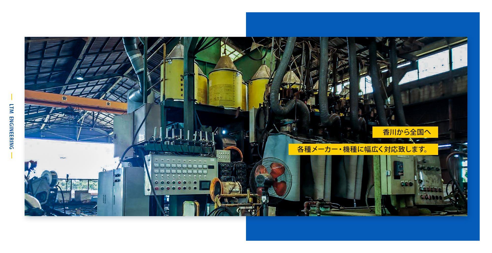 香川から全国へ 各種メーカー・機種に幅広く対応致します。