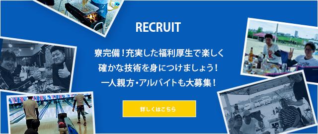 sp_ban_recruit